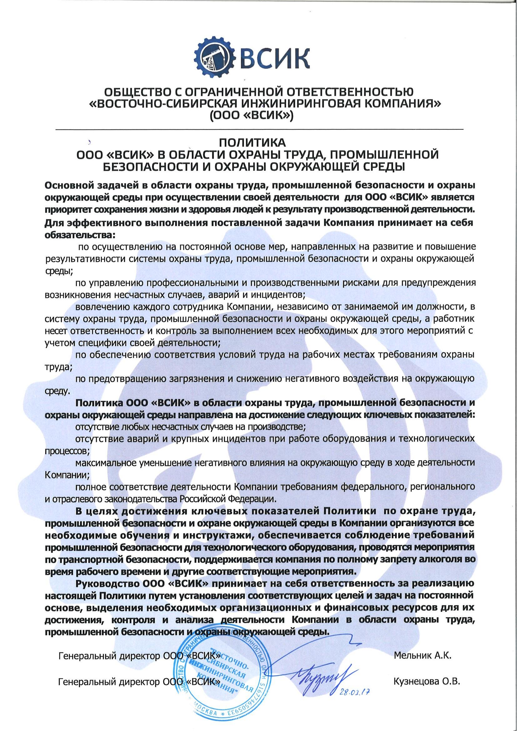 politika-v-oblasti-ot-pb-i-oos_vsic