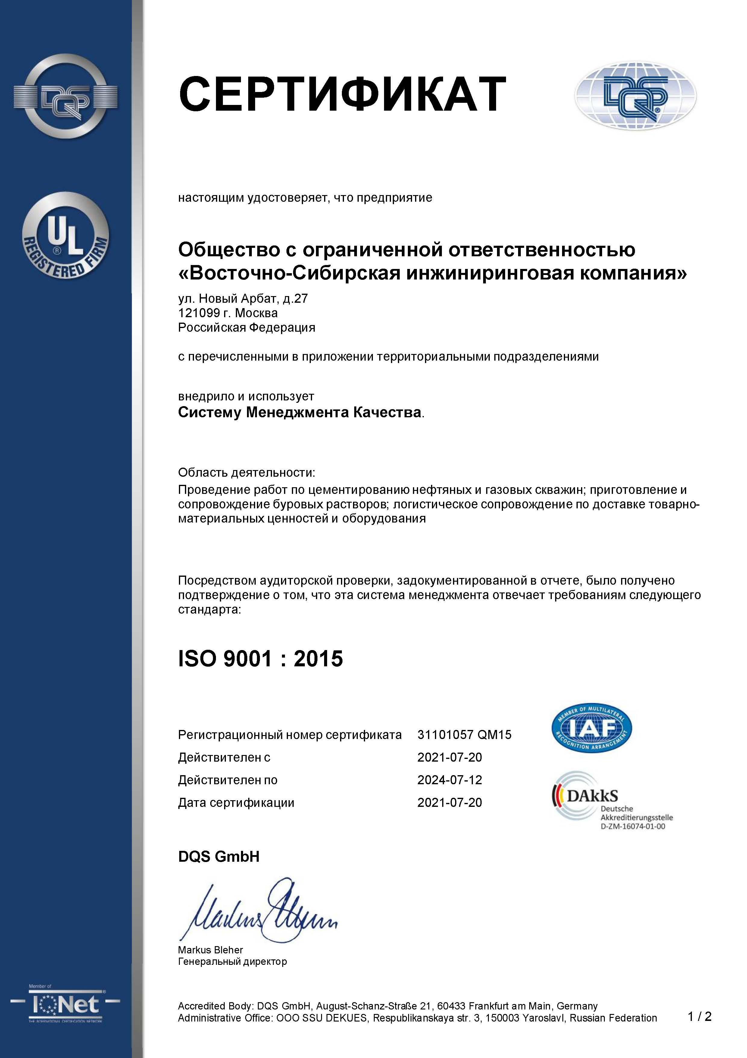 Сертификат DQS по ISO 9001-2015